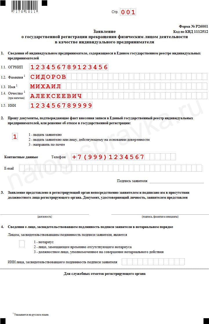 форма бланка р26001 закрытия ип