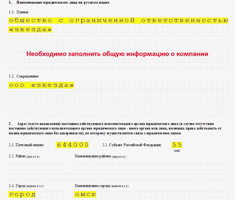 Регистрация ооо адрес регистрации учредителя ндфл для декларации 2019