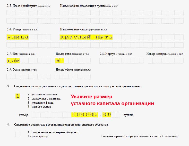 Регистрация ооо с двумя учредителями физ лицами при регистрации ооо на момент государственной регистрации
