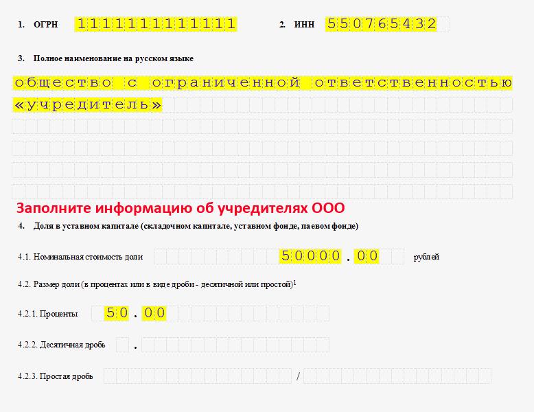 бланк регистрации ип на енвд