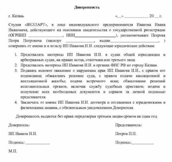 Ип регистрация в качестве работодателя по доверенности декларация 3 ндфл 2019 образец при покупке квартиры