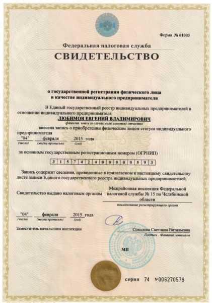 Регистрация ип федеральная налоговая регистрация ооо нижний новгород под ключ