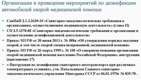 """Приказ минздрава рф от 22. 01. 2016 n 33н """"о внесении изменений в."""