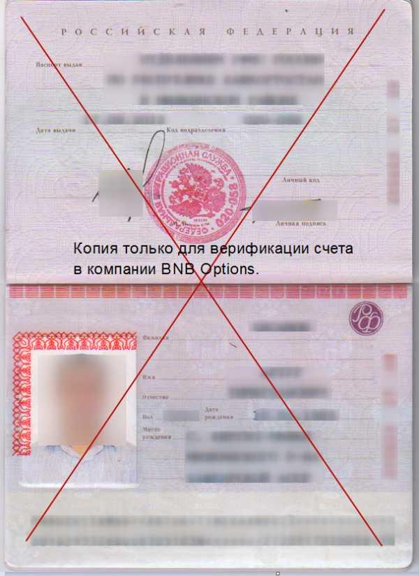 можно ли по копии паспорта взять кредит на другое лицо одобрили кредит совесть