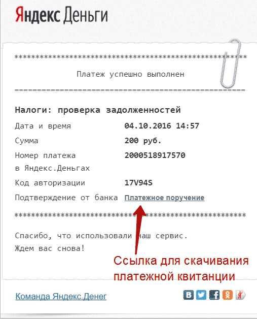 Налог ру госпошлина регистрация ооо после регистрации ип какие налоги надо платить