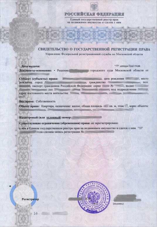 Регистрация права общей совместной собственности на квартиру