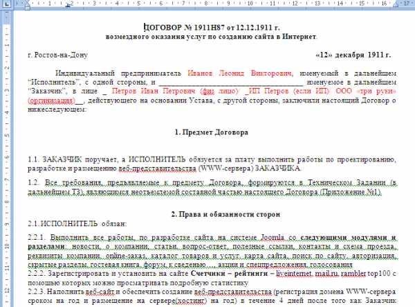 регистрация договора аренды ип и ооо