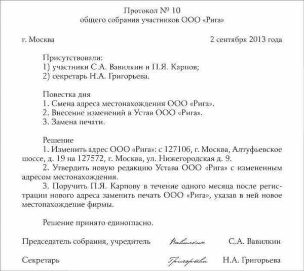 Изменился адрес регистрации одного из учредителей ооо программа по регистрации ип бесплатно