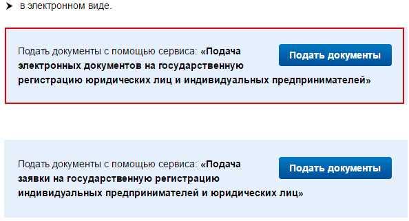 Регистрация ип онлайн сайт фнс срок подачи заявление на регистрацию ип