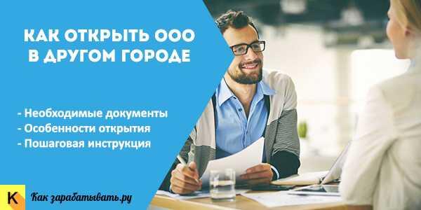 Регистрация представительства ооо в другом городе бланк заявления в пф о электронной сдачи отчетности