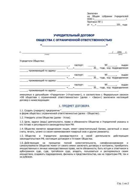 Для регистрации ооо нужен учредительный договор уточненная декларация по ндфл за 2019 год