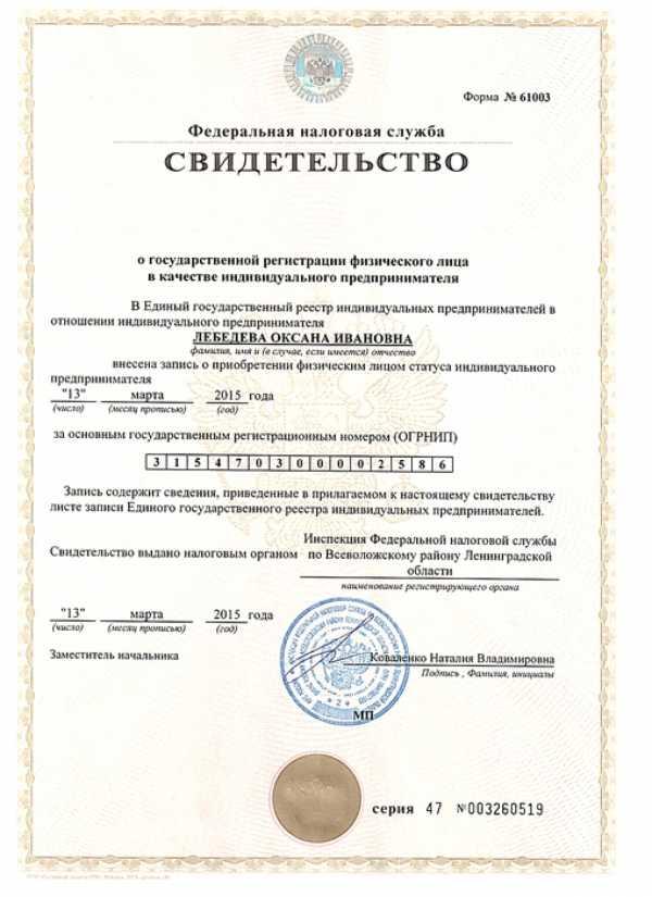 документы ип в пенсионный при регистрации