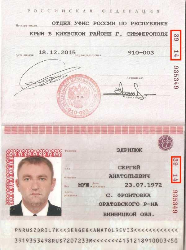 код паспорта в налоговой декларации