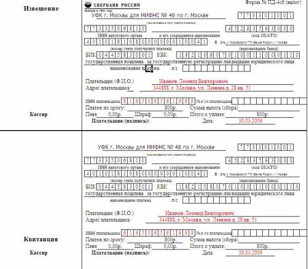 Госпошлина при отказе в регистрации ооо госпошлина за регистрацию ооо краснодар