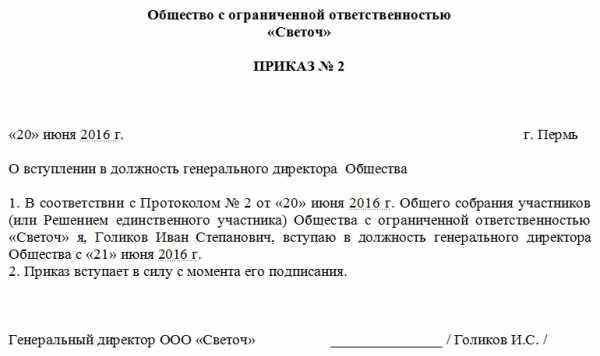 Момент вступления в должность руководителя законодательный акт