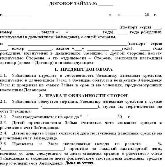 Микрозайм наличными по паспорту в москве адреса без выходных в москве