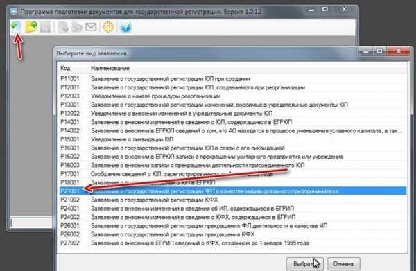 Программа для регистрации ип бсо в бухгалтерии