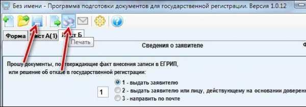 Программа для заявления на регистрацию ип смоленск ооо регистрация