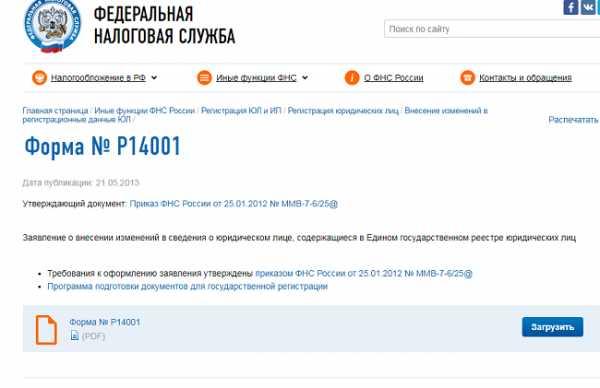 Скачать программу регистрации ип и юридических лиц обязательная электронная отчетности в 2019