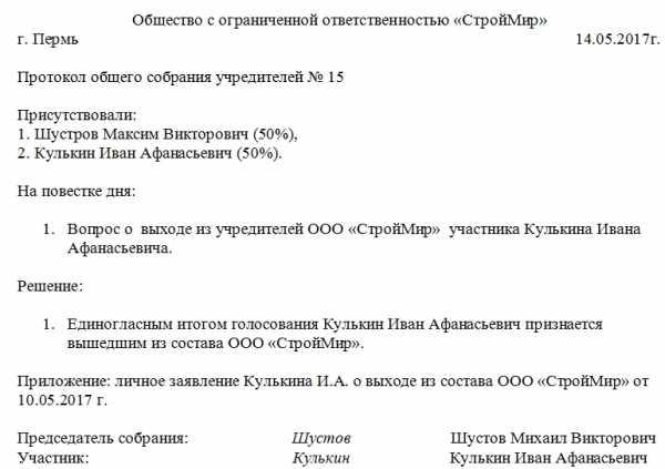 переименование ооо пошаговая инструкция 2018
