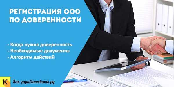 Алгоритм действий регистрации ооо услуги по бухгалтерскому сопровождению москва
