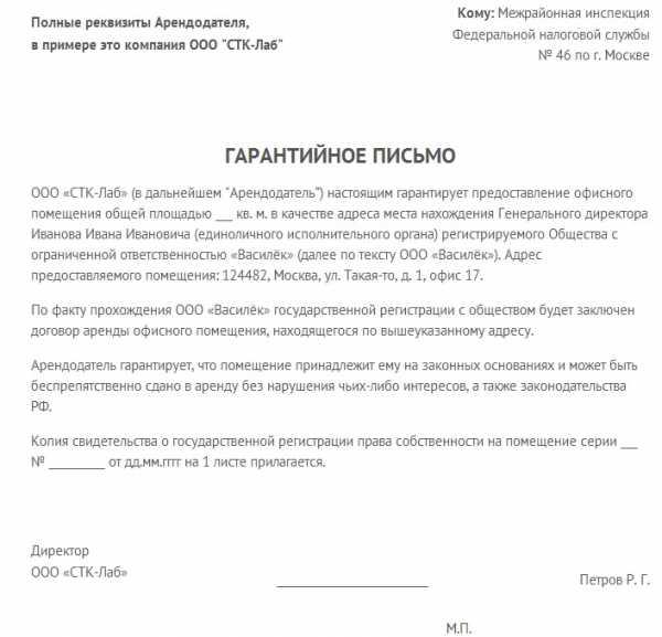 Договор аренды для регистрации ооо скачать усн при регистрации ооо 2019 бланк скачать