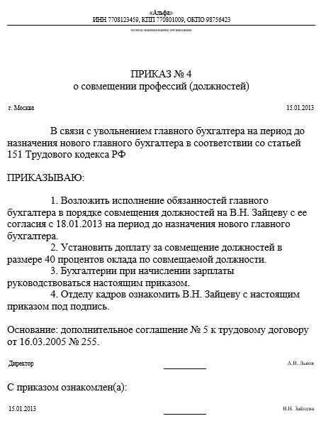 Форма договора возмездного оказания услуг