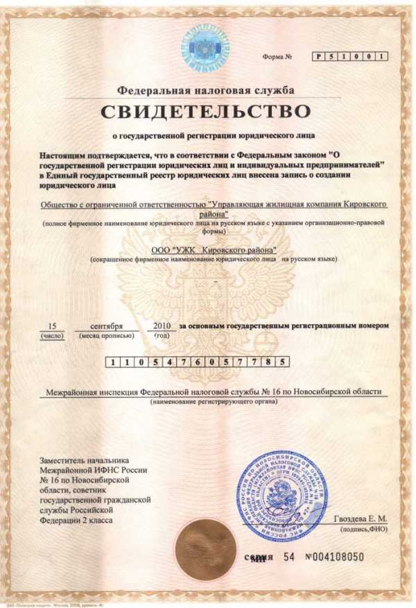 Поданные на регистрацию ооо тариф подключения для электронной отчетности