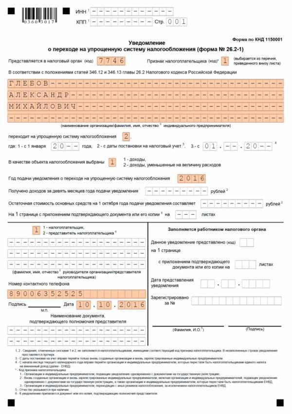 Срок подачи заявления на упрощенку при регистрации ип как привлечь клиентов для бухгалтерского обслуживания