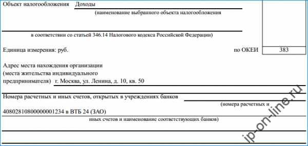 Смена регистрации места жительства налоговая ип 1 с расчет квартплаты и бухгалтерия жкх