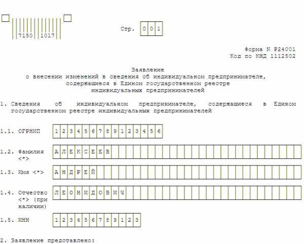 Вид деятельности при регистрации ип регистрация фирм ооо в московской области