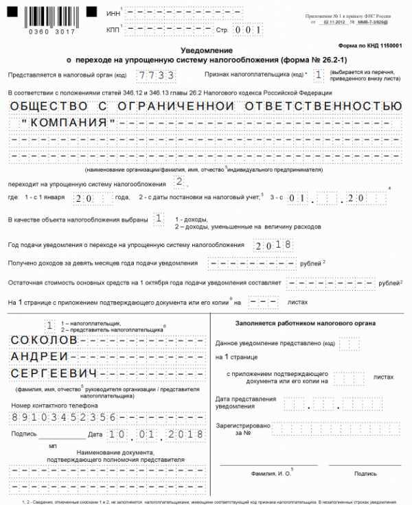 Образец уведомления о переходе на усн при регистрации ооо программа электронная налоговая отчетность о программе