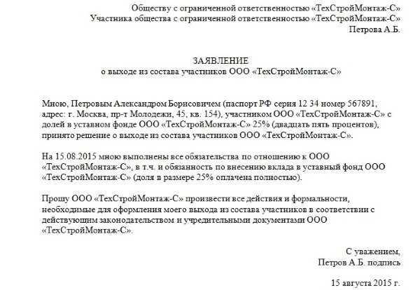 Порядок регистрации заявления о выходе из ооо декларация 2019 на возмещение ндфл